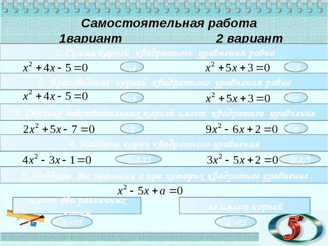 Самостоятельная работа 1вариант 2 вариант 1. Сумма корней квадратного уравнен...