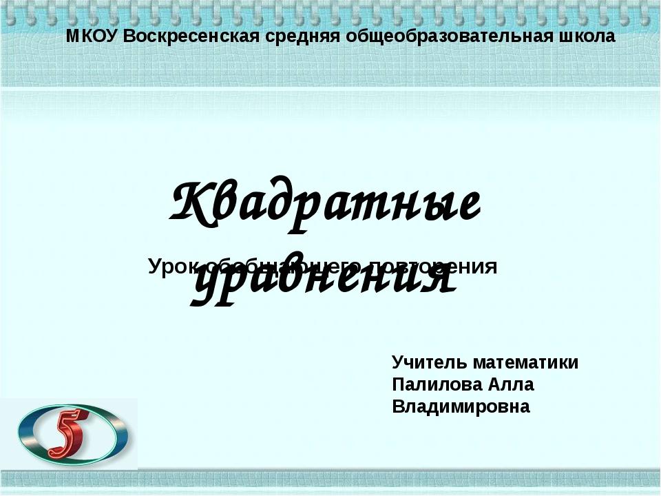 МКОУ Воскресенская средняя общеобразовательная школа Квадратные уравнения Уро...