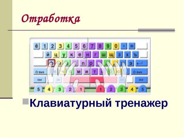 Отработка Клавиатурный тренажер
