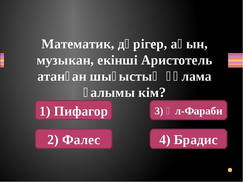 «Кенгуру» есептері 30: Қояндар жанұясының үш мүшесі барлығы 73 сәбіз жеп қой...