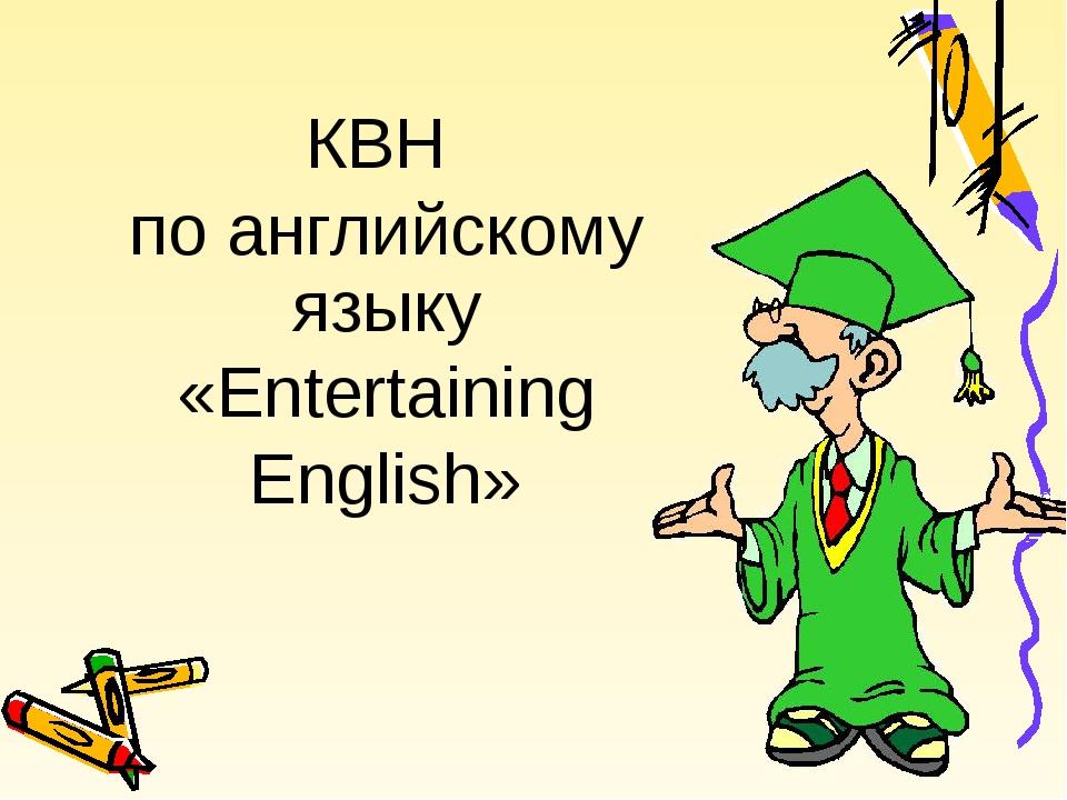 КВН по английскому языку «Entertaining English»