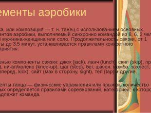 Элементы аэробики Связка, или композиция— т.н. танец с использованием основ
