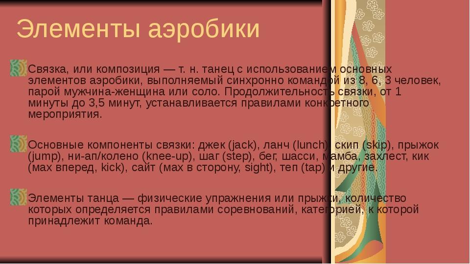 Элементы аэробики Связка, или композиция— т.н. танец с использованием основ...