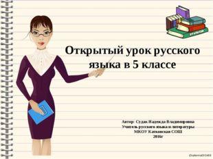 Открытый урок русского языка в 5 классе Автор: Судак Надежда Владимировна Учи