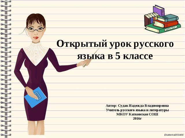Открытый урок русского языка в 5 классе Автор: Судак Надежда Владимировна Учи...