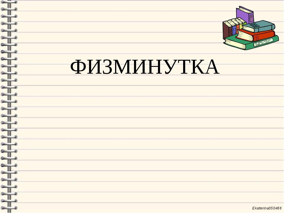 ФИЗМИНУТКА Ekaterina050466