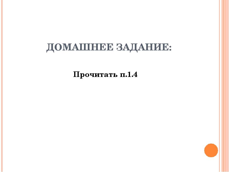 ДОМАШНЕЕ ЗАДАНИЕ: Прочитать п.1.4