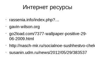 Интернет ресурсы rassenia.info/index.php?… gavin-wilson.org go2load.com/7377-