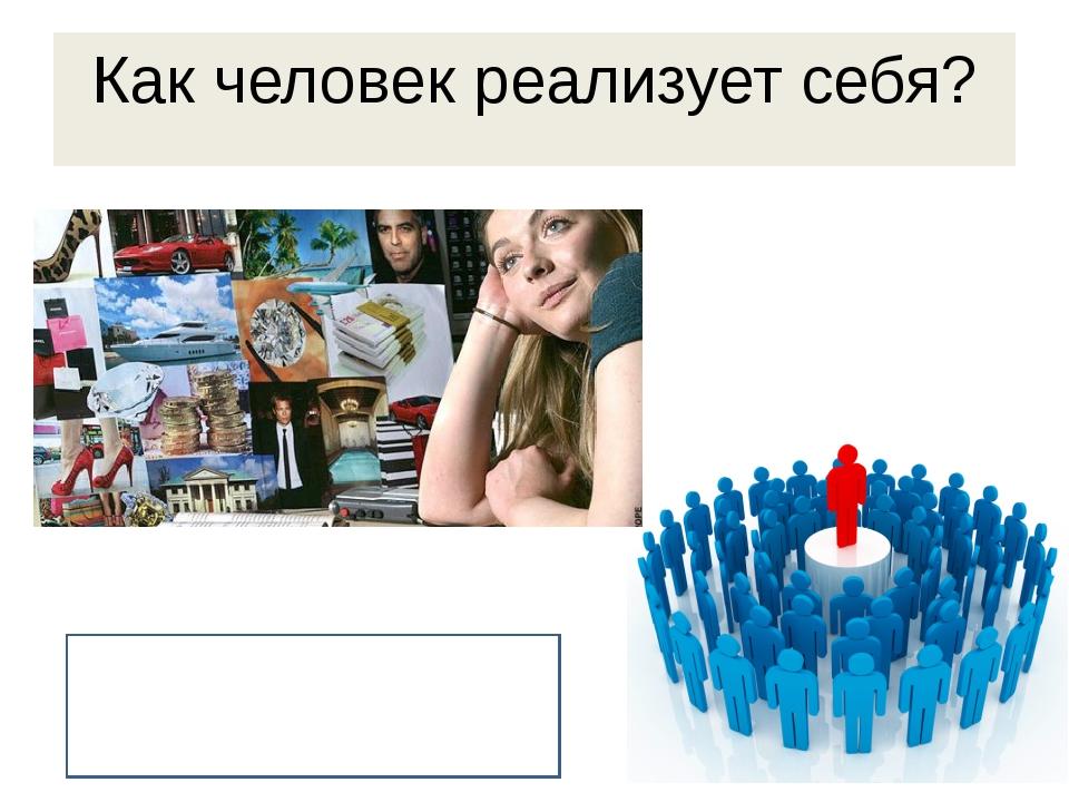 Презентация. что делает человека человеком. обществознание 8 класс