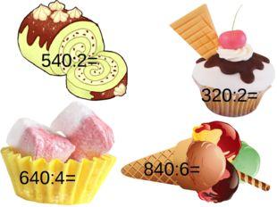 540:2= 640:4= 320:2= 840:6=