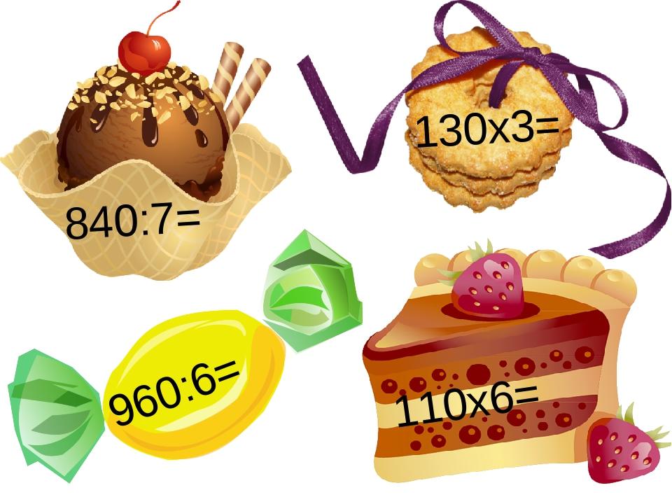 840:7= 130х3= 960:6= 110х6=