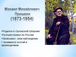Родился в Орловской губернии Путешествовал по России Записывал свои наблюдени