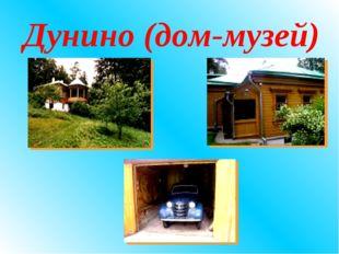 Дунино (дом-музей)