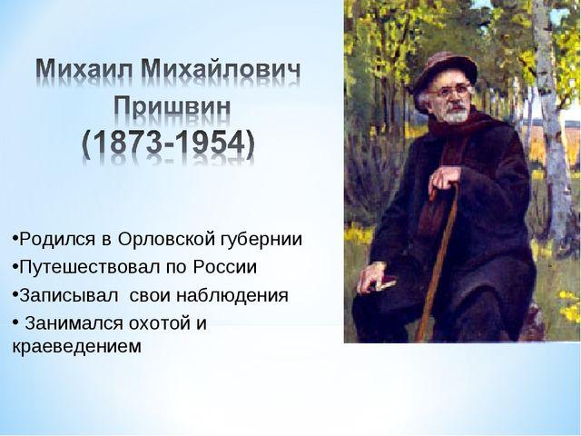 Родился в Орловской губернии Путешествовал по России Записывал свои наблюдени...