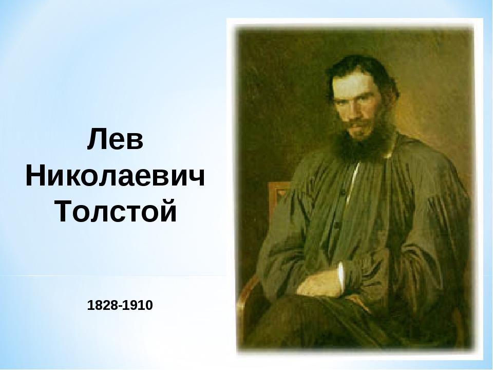 Лев Николаевич Толстой 1828-1910