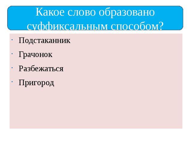 Подстаканник Грачонок Разбежаться Пригород Какое слово образовано суффиксаль...