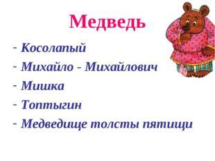 Медведь Косолапый Михайло - Михайлович Мишка Топтыгин Медведище толсты пятищи