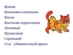 Котик Котишка-плутишка Киска Кисонька-мурысенька Ласковый Пушистый Серенький