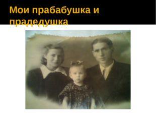 Мои прабабушка и прадедушка