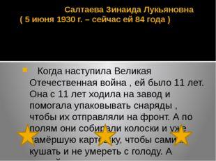 Салтаева Зинаида Лукьяновна ( 5 июня 1930 г. – сейчас ей 84 года ) Когда нас