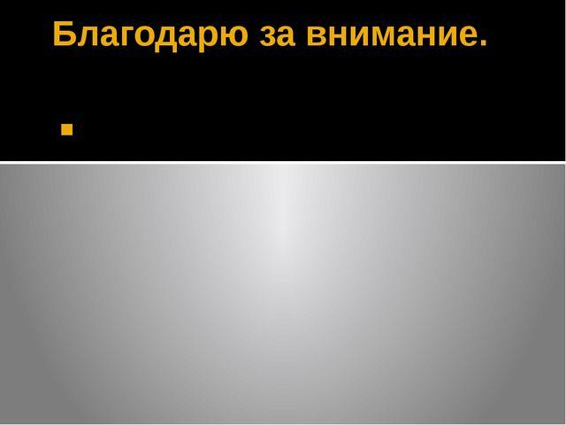 Благодарю за внимание. Автор: Чебоненко Влад
