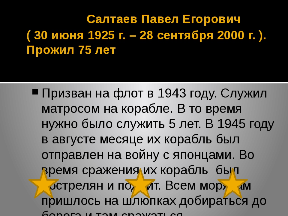 Салтаев Павел Егорович ( 30 июня 1925 г. – 28 сентября 2000 г. ). Прожил 75...