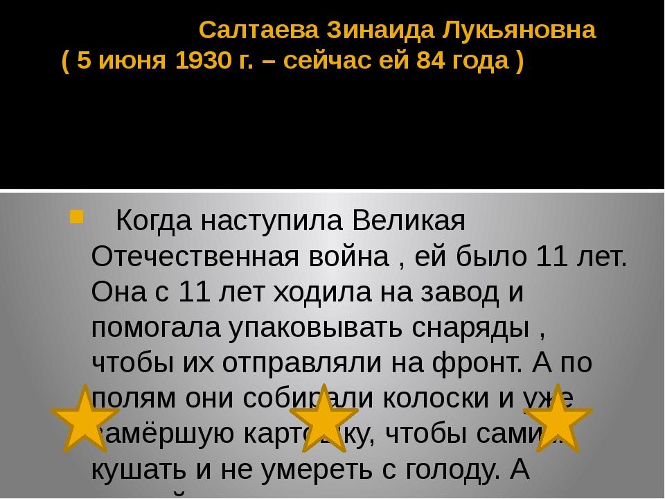 Салтаева Зинаида Лукьяновна ( 5 июня 1930 г. – сейчас ей 84 года ) Когда нас...