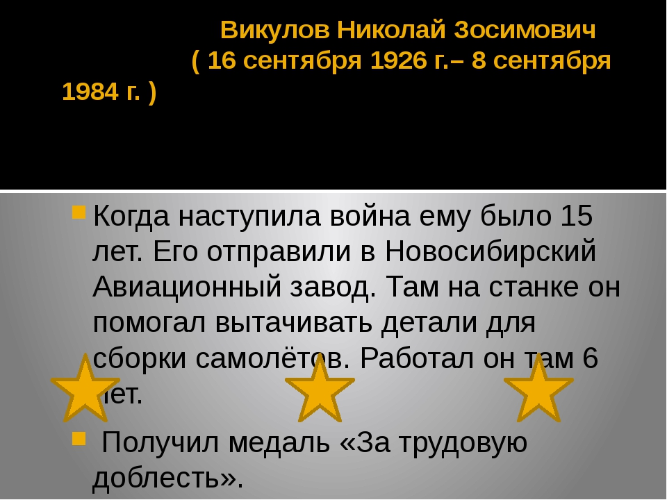 Викулов Николай Зосимович ( 16 сентября 1926 г.– 8 сентября 1984 г. ) Когда...