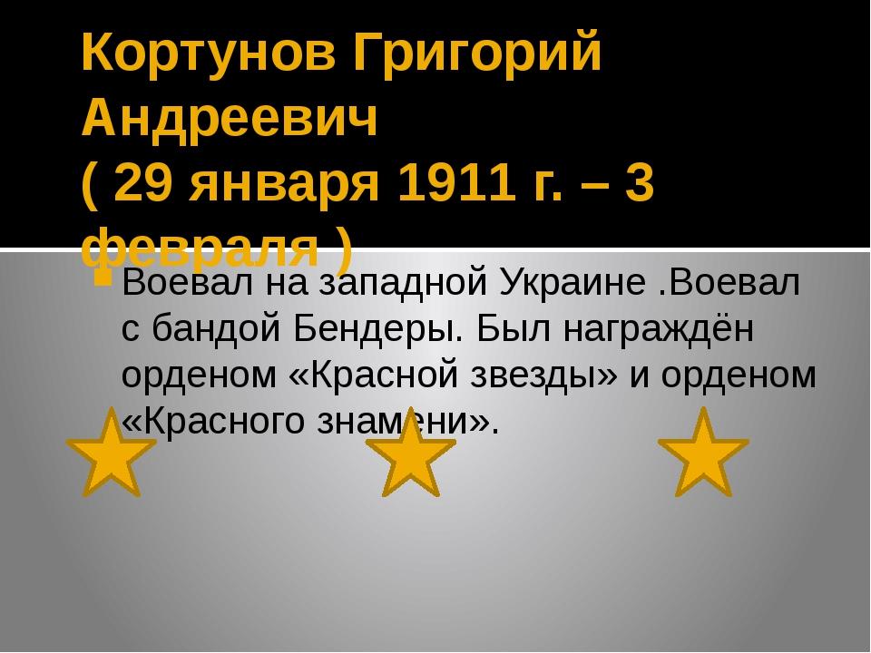 Кортунов Григорий Андреевич ( 29 января 1911 г. – 3 февраля ) Воевал на запад...