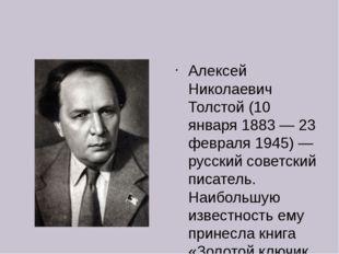 Алексей Николаевич Толстой (10 января 1883 — 23 февраля 1945) — русский сове