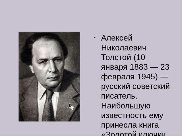 Алексей Николаевич Толстой (10 января 1883 — 23 февраля 1945) — русский сове...