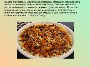 Кушари считается национальным египетским вегетарианским блюдом и состоит из м