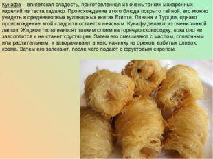 Кунафа – египетская сладость, приготовленная из очень тонких макаронных издел