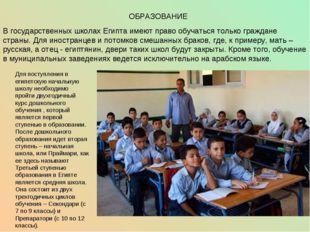 В государственных школах Египта имеют право обучаться только граждане страны.