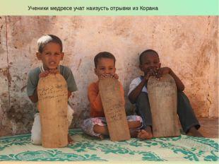 Ученики медресе учат наизусть отрывки из Корана