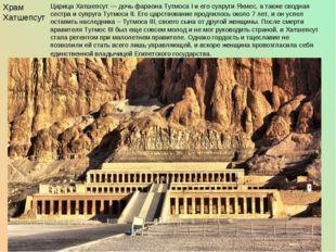 Храм Хатшепсут Царица Хатшепсут — дочь фараона Тутмоса I и его супруги Яхмес