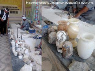 Изготовление мраморных изделий в пустыне.