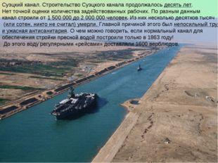 Суэцкий канал. Строительство Суэцкого канала продолжалось десять лет. Нет точ
