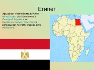 Египет Ара́бская Респу́блика Еги́пет—государство, расположенное вСеверной А