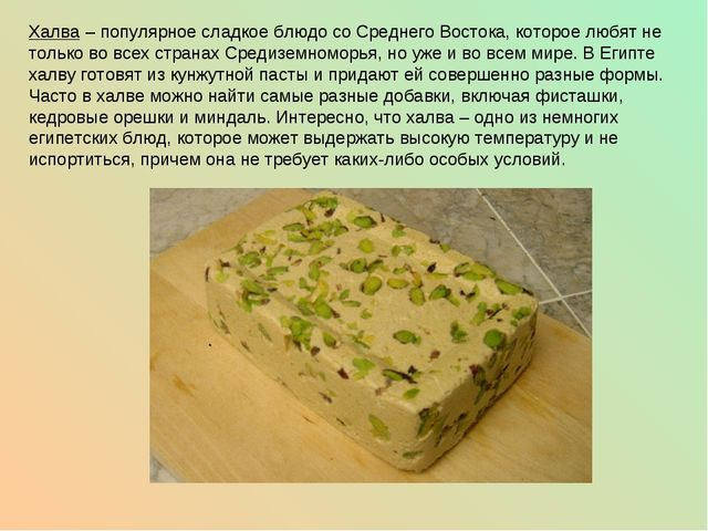 Халва – популярное сладкое блюдо со Среднего Востока, которое любят не только...