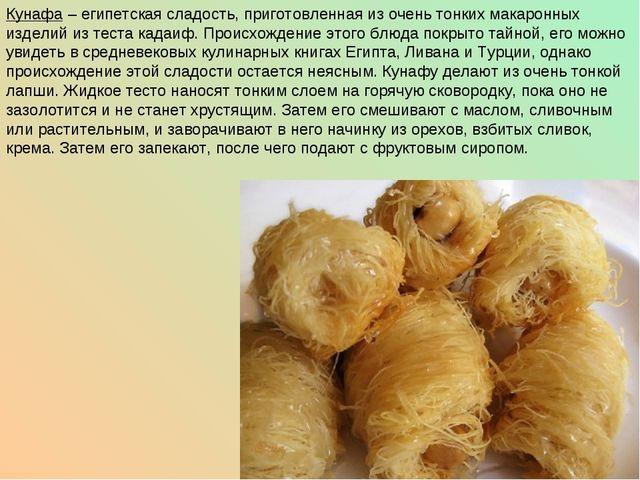Кунафа – египетская сладость, приготовленная из очень тонких макаронных издел...