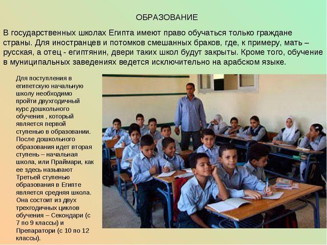 В государственных школах Египта имеют право обучаться только граждане страны....
