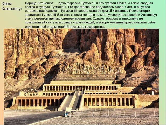 Храм Хатшепсут Царица Хатшепсут — дочь фараона Тутмоса I и его супруги Яхмес...