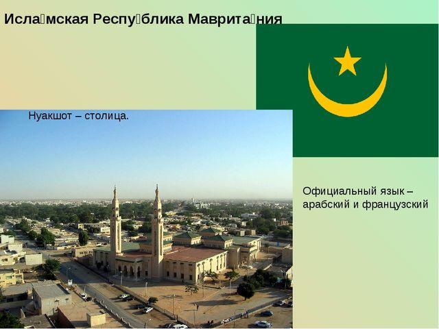 Исла́мская Респу́блика Маврита́ния Нуакшот – столица. Официальный язык – араб...