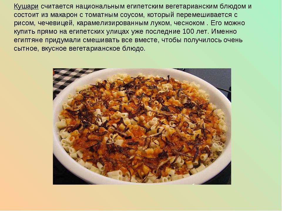 Кушари считается национальным египетским вегетарианским блюдом и состоит из м...