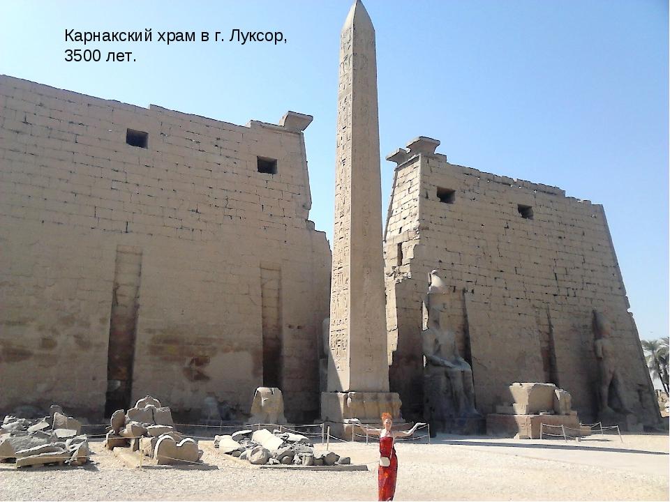 Карнакский храм в г. Луксор, 3500 лет.