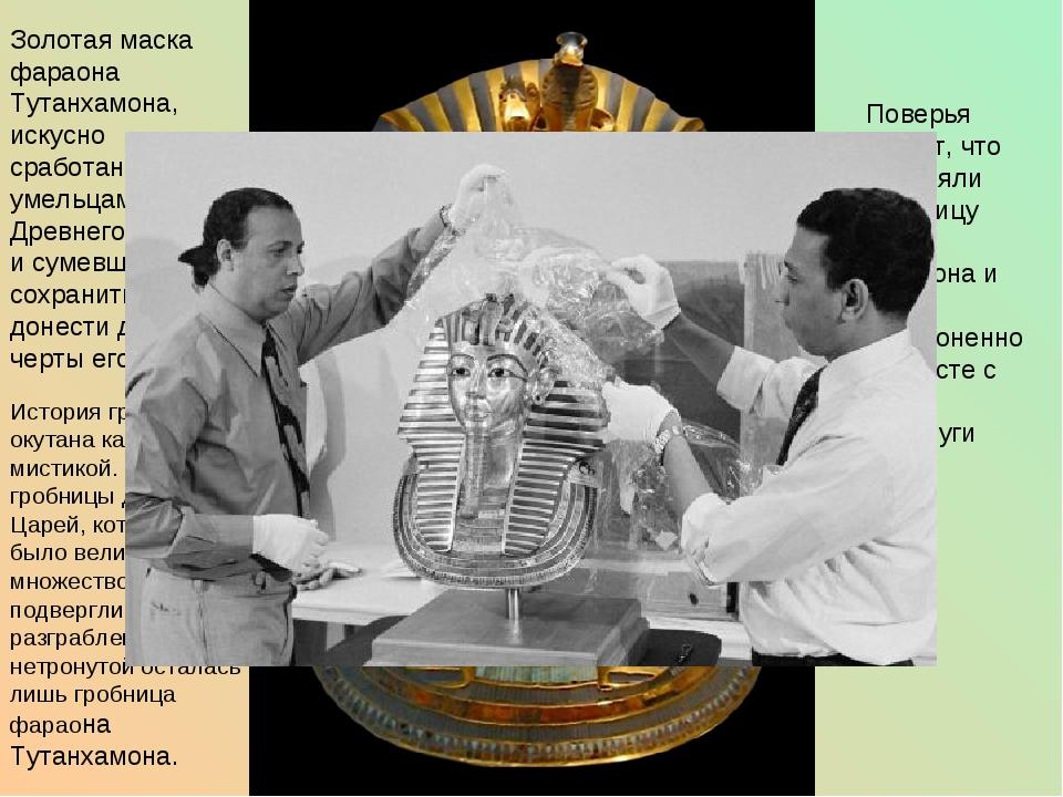 Золотая маска фараона Тутанхамона, искусно сработанная умельцами Древнего Еги...