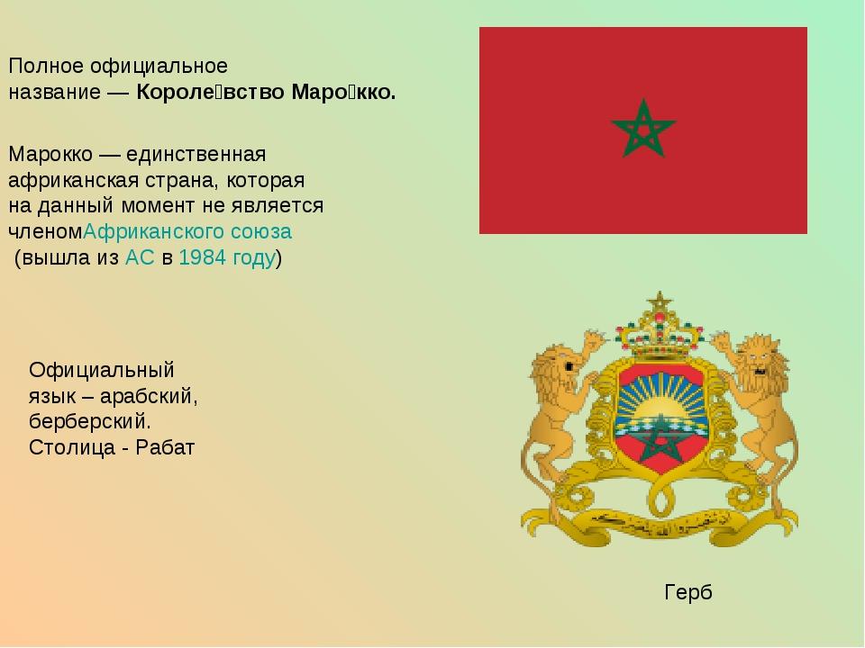 Полное официальное название—Короле́вство Маро́кко. Марокко— единственная а...