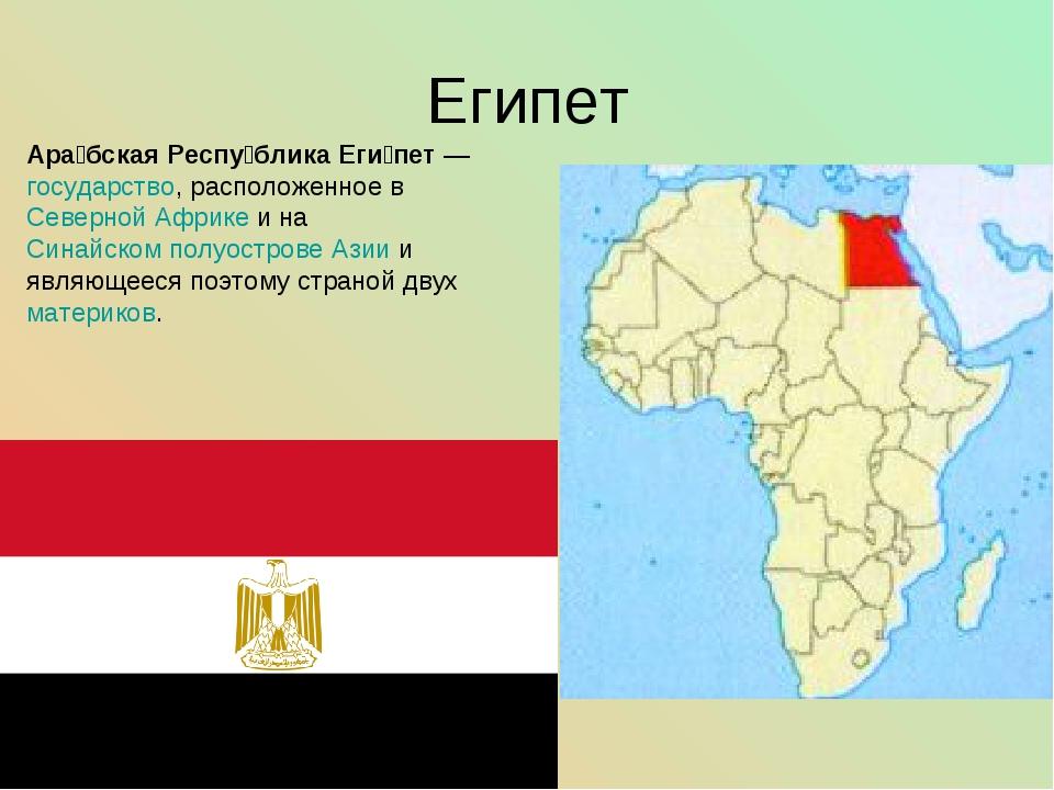 Египет Ара́бская Респу́блика Еги́пет—государство, расположенное вСеверной А...