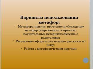 Варианты использования метафор: Метафора-притча: прочтение и обсуждение метаф